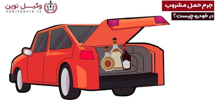 مجازات حمل مشروبات الکلی و نگهداری آن در ماشین