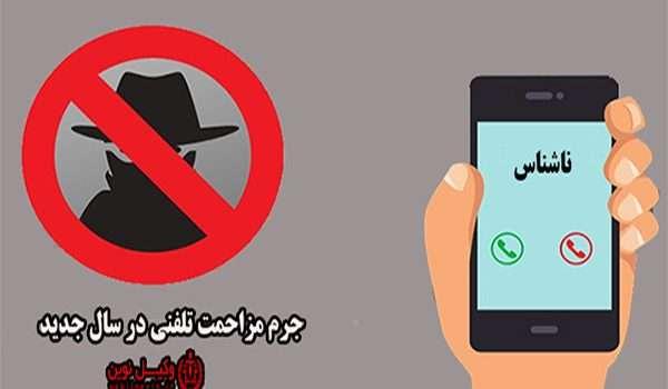 جرم مزاحمت تلفنی در سال جدید