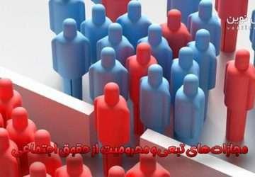 مجازات های تبعی و محرومیت از حقوق اجتماعی