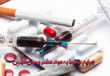 جرایم مربوط به مواد مخدر و روان گردان