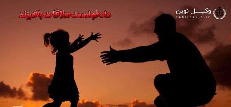 شرایط حق ملاقات والدین با فرزند