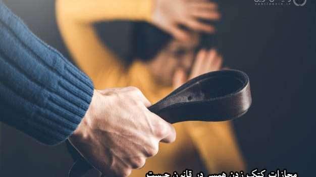 مجازات كتك زدن همسر در قانون چيست؟