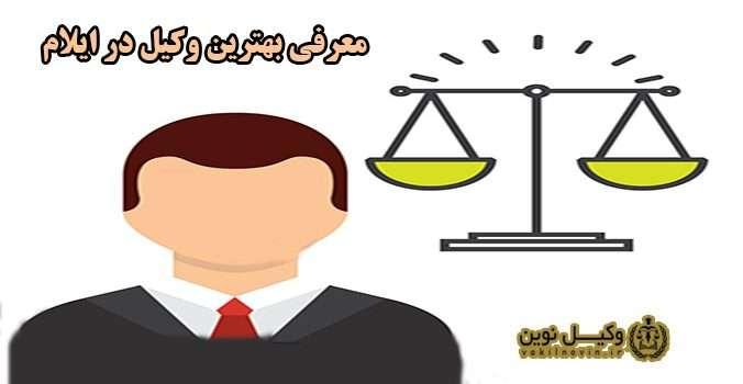 معرفی بهترین وکیل در ایلام