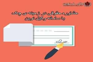 وکیل چک در مشهد