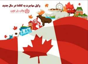 وکیل مهاجرت به کانادا در سال جدید