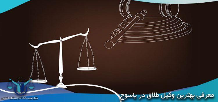 معرفی بهترین وکیل طلاق در یاسوج