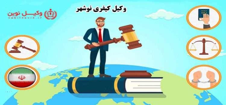 وکیل کیفری نوشهر