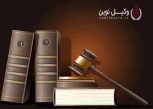 وکیل تجاوز ( زنای به عنف)در ایلام