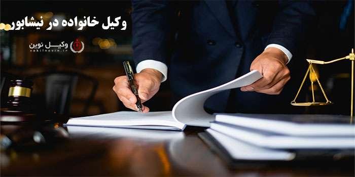 وکیل خانواده در نیشابور