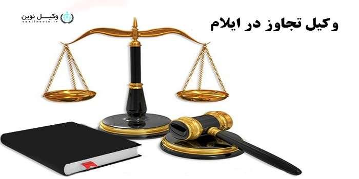 وکیل تجاوز ( زنای به عنف) در ایلام
