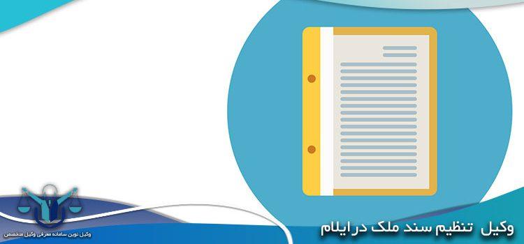 وکیل تنظیم سند ملک در ایلام