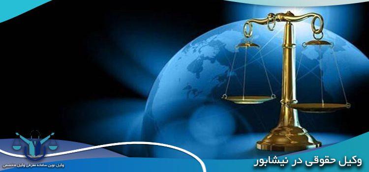وکیل حقوقی در نیشابور