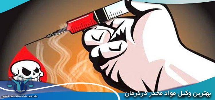 معرفی بهترین وکیل مواد مخدر در کرمان