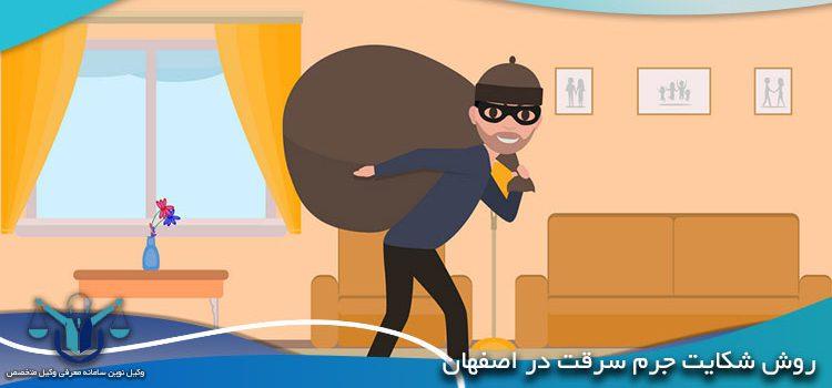 روش شکایت جرم سرقت در اصفهان+مشاوره تلفنی