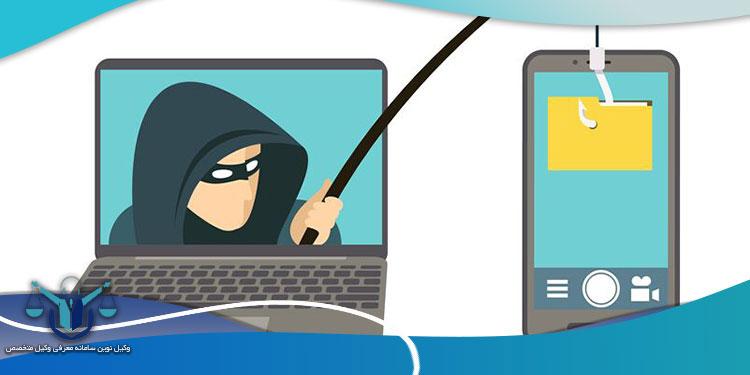 مشاوره-اینترنتی-جرم-کلاهبرداری