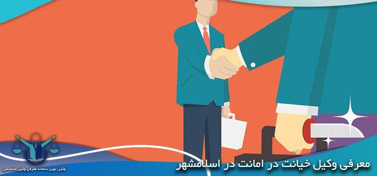 معرفی وکیل خیانت در امانت در اسلامشهر