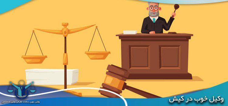 وکیل خوب در کیش+مشاوره تلفنی