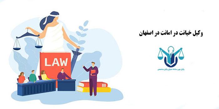وکیل خیانت در امانت در اصفهان+مشاوره تلفنی