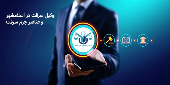 معرفی بهترین وکیل سرقت در اسلامشهر