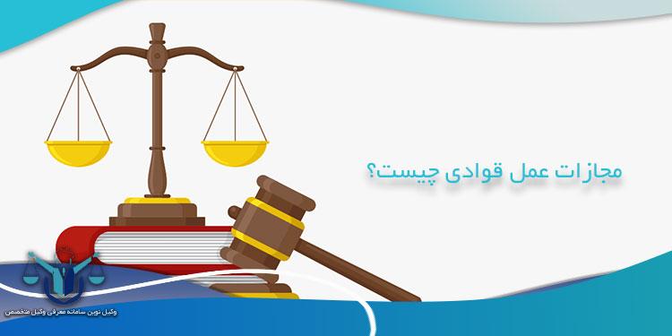 مجازات-عمل-قوادی-چیست؟