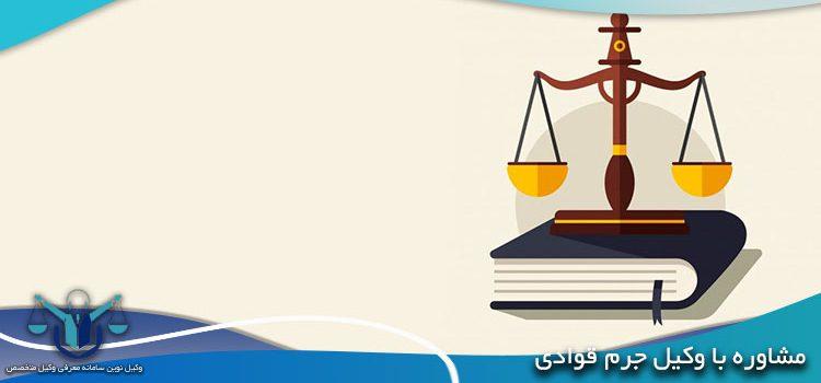 وکیل جرم قوادی و دایر کردن مراکز فساد و فحشا در مشهد+مشاوره با وکیل