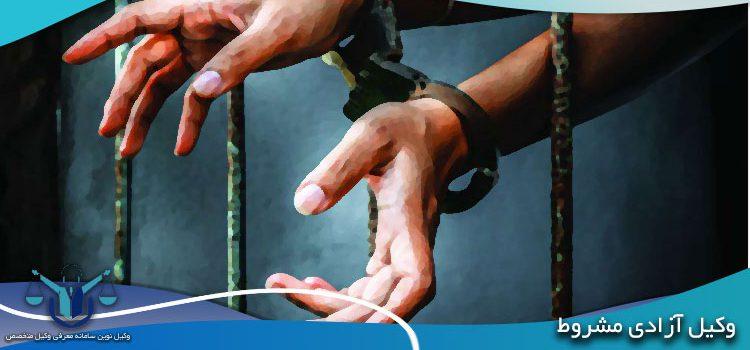 وکیل آزادی مشروط در مشهد + مشاوره با وکیل کیفری