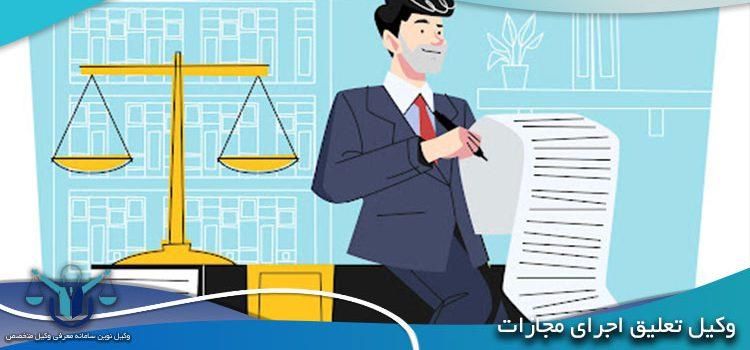 وکیل تعلیق اجرای مجازات در مشهد+مشاوره تلفنی