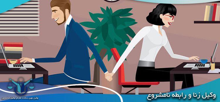 تلفن وکیل زنا و رابطه نامشروع | مشاوره تلفنی رایگان