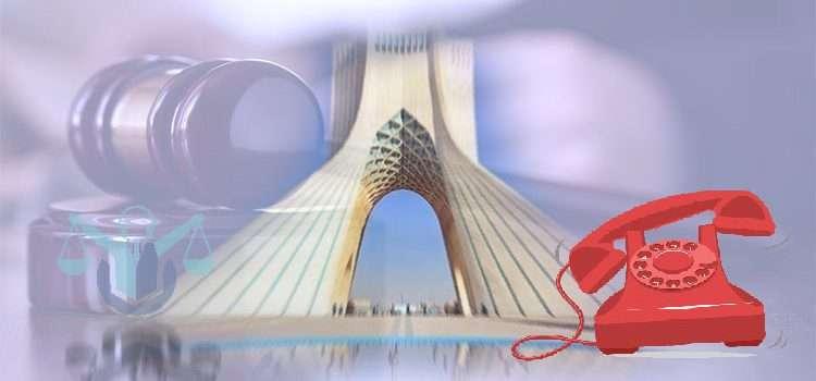 تماس تلفنی با وکیل خانم در تهران