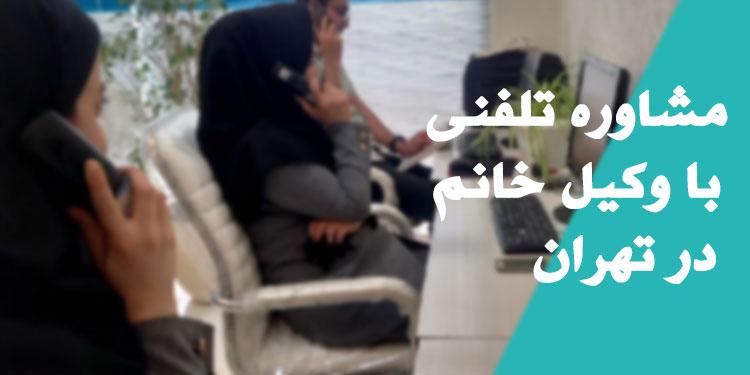 مشاوره-تلفنی-با-وکیل-خانم-در-تهران
