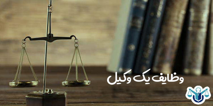وظایف-یک-وکیل