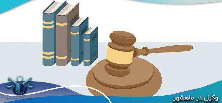 وکیل در ماهشهر + مشاوره تلفنی با وکیل