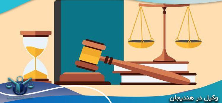 وکیل در هندیجان + مشاوره حضوری و تلفنی
