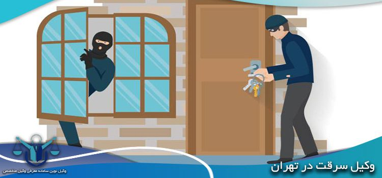 وکیل سرقت در تهران+مشاوره تلفنی با بهترین وکیل