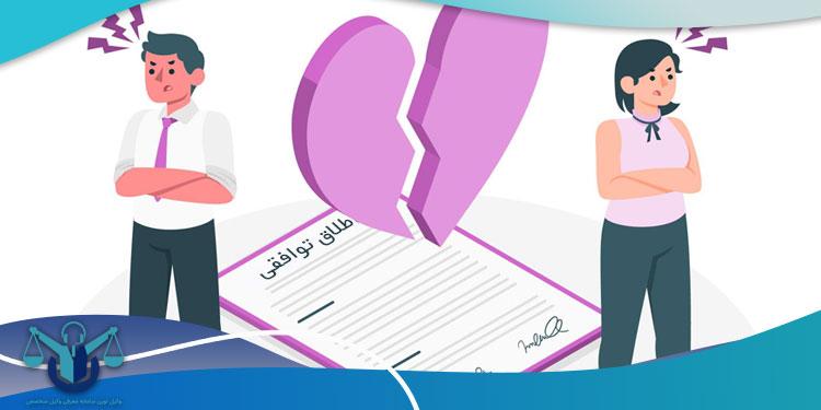 طلاق-توافقی-در-گرگان