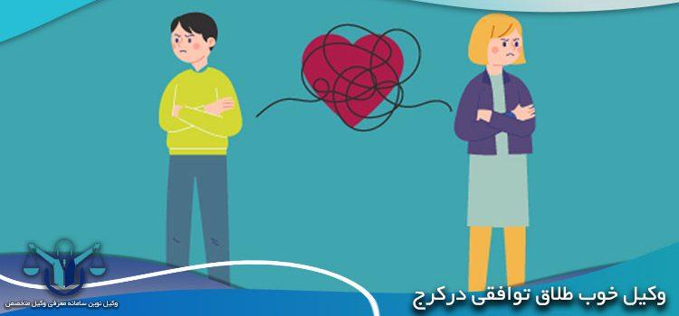 وکیل طلاق توافقی در کرج + مشاوره تلفنی